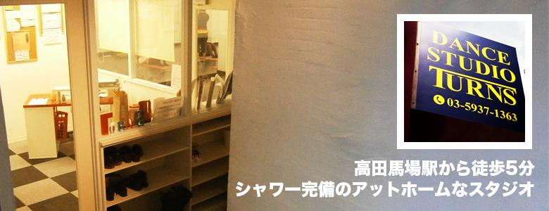 高田馬場ダンススタジオTURNS